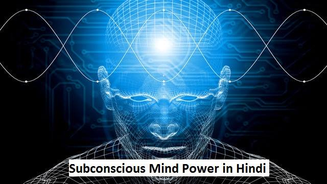 Subconscious Mind Power in hindi