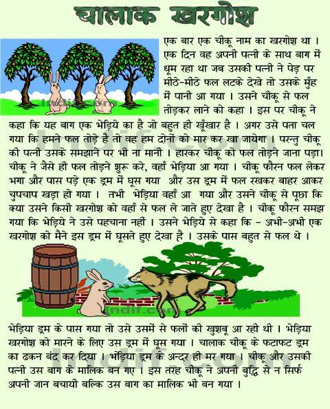 panchtantra tale hindi
