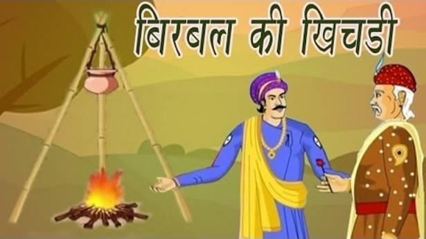 akbar birbal khichadi story kahani