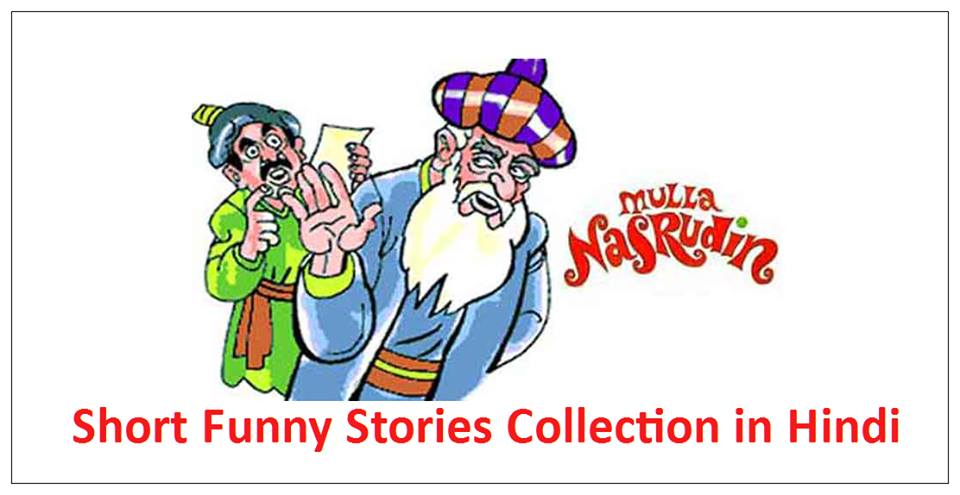 mulla nasruddin stories in hindi, short stories of mulla nasruddin in hindi, mulla nasruddin funny stories in hindi