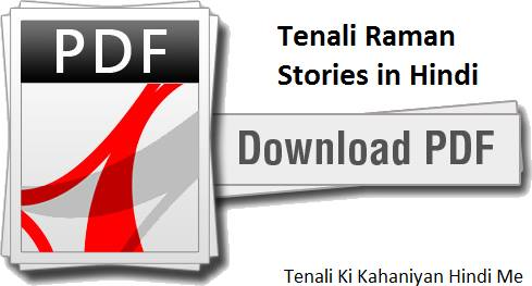 tenali raman stories pdf hindi