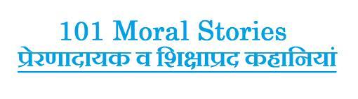 moral kahaniyan