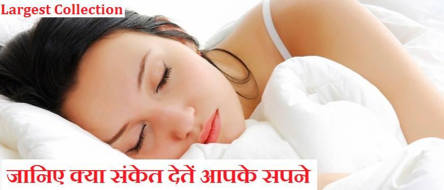 swapna phal list jyotish