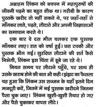 inspirational moral story hindi