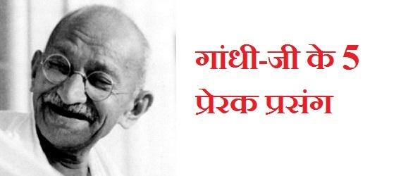 mahatma gandhi stories in hindi for kids
