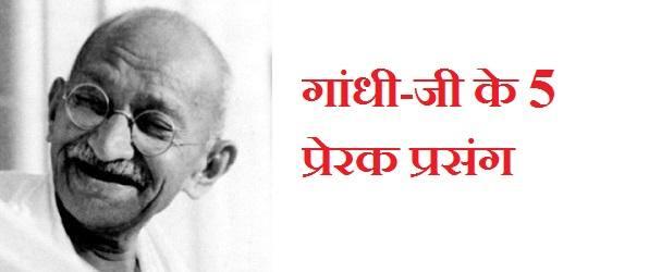 mahatma gandhi stories in hindi for kids