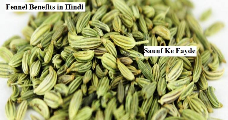 fennel seeds benefits in hindi