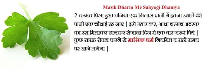 dhaniya khane ke fayde labh benefits