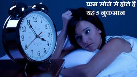kam nind ke nuksan lack of sleep loss