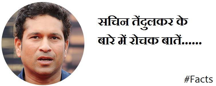 Sachin tendulkar interesting facts in hindi