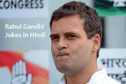 rahul gandhi funny jokes in hindi