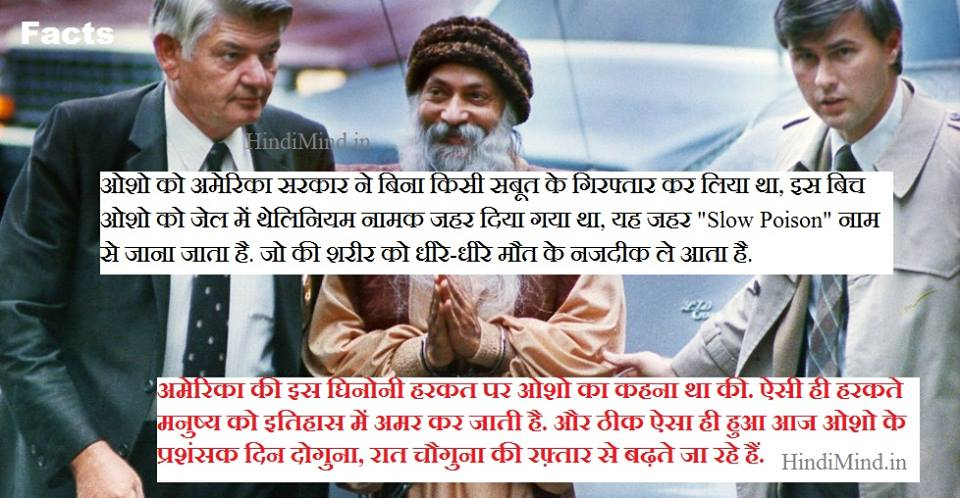 osho facts about his death in hindi