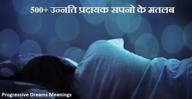 sapno ka matlb in hindi arth jyotish