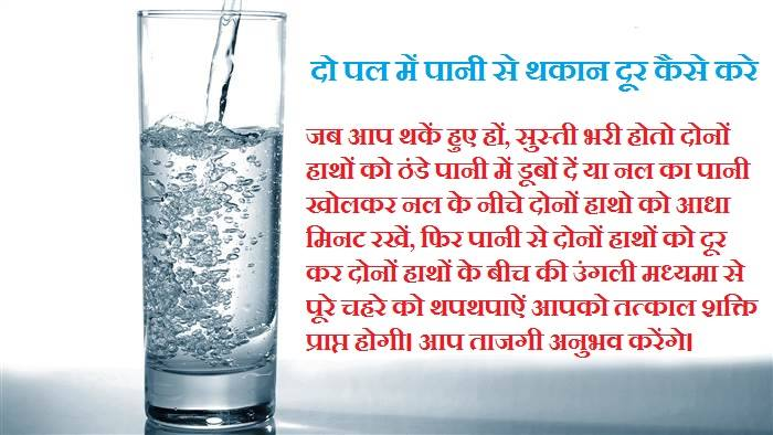 drinking water benefits in hindi