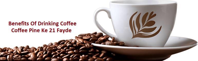 coffee ke fayde