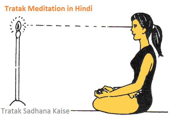 tratak meditation in hindi, tratak kaise kare