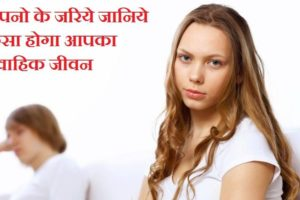 dream interpretation on marriage in hindi