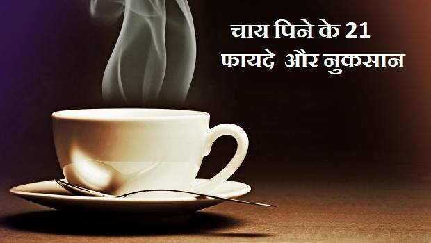 tea benefits in hindi, chai pine ke fayde