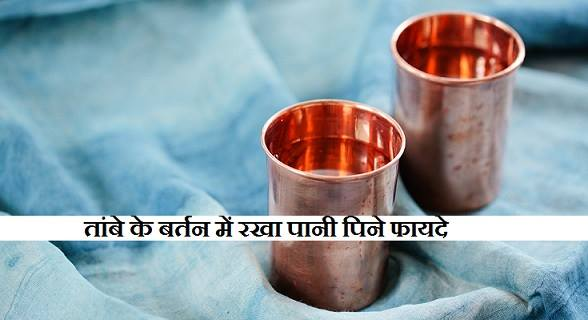 copper water benefits in hindi, tambe ke bartan ka pani pine ke fayde