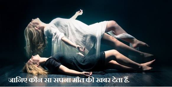 death dream meanings in hindi