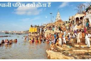 why ganga river water is pure in hindi, ganga story in hindi