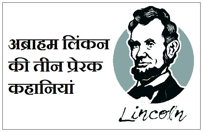 Abraham Lincoln stories in hindi