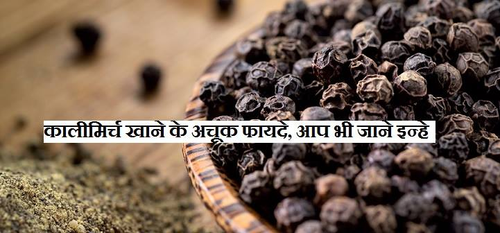 black pepper benefits in hindi kalimirch benefits hindi me