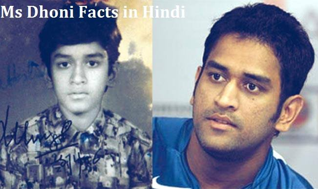 mahendra singh dhoni facts in hindi