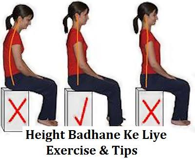 height badhane ke liye exercise