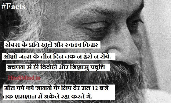 osho interesting facts quotes hindi