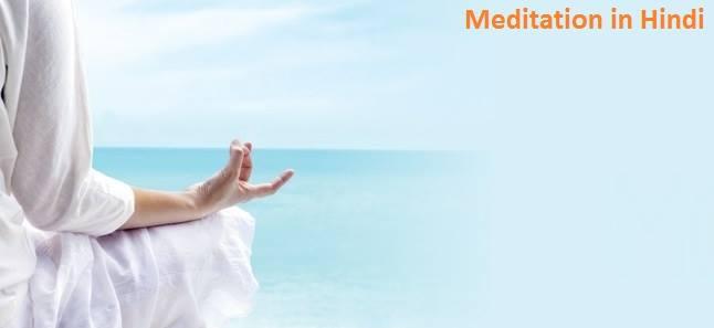 meditation in hindi, meditation kaise kare