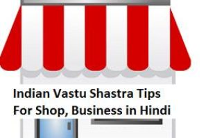 vastu shastra for shop in hindi, vasti tips for shop in hindi