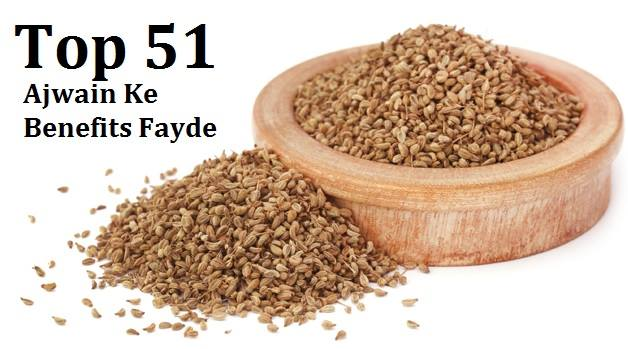 ajwain benefits in hindi, ajwain ke benefits in hindi